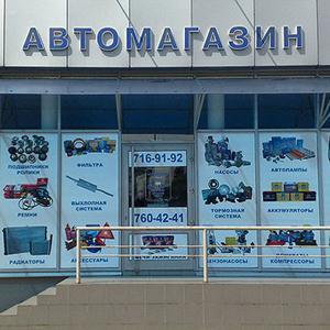 Автомагазины Базарного Карабулака