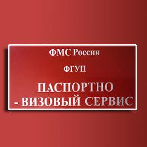 Паспортно-визовые службы Базарного Карабулака