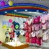 Детские магазины в Базарном Карабулаке