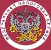 Налоговые инспекции, службы в Базарном Карабулаке