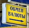 Обмен валют в Базарном Карабулаке