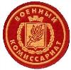 Военкоматы, комиссариаты в Базарном Карабулаке