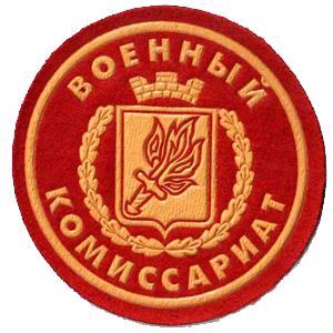 Военкоматы, комиссариаты Базарного Карабулака